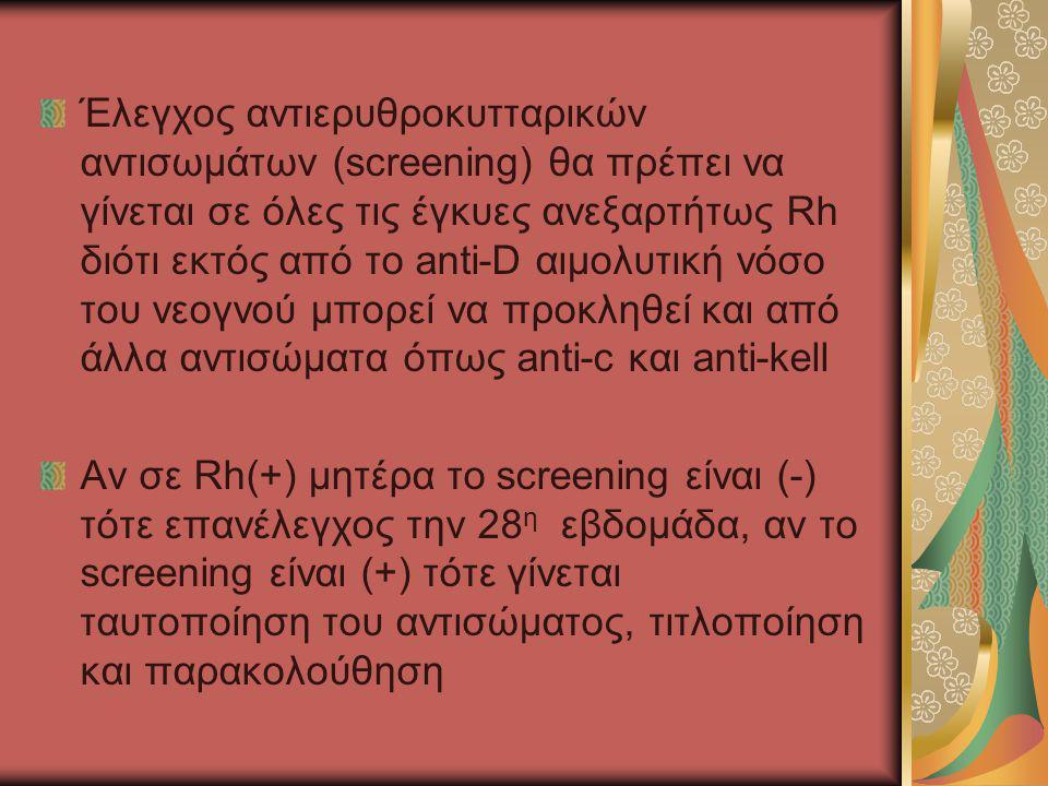 Έλεγχος αντιερυθροκυτταρικών αντισωμάτων (screening) θα πρέπει να γίνεται σε όλες τις έγκυες ανεξαρτήτως Rh διότι εκτός από το anti-D αιμολυτική νόσο