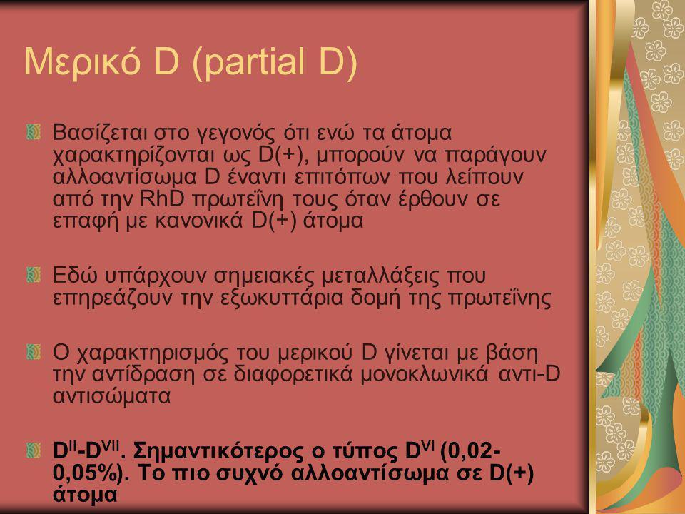Μερικό D (partial D) Βασίζεται στο γεγονός ότι ενώ τα άτομα χαρακτηρίζονται ως D(+), μπορούν να παράγουν αλλοαντίσωμα D έναντι επιτόπων που λείπουν απ