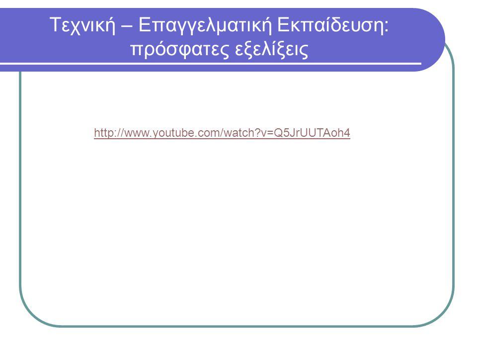 Τεχνική – Επαγγελματική Εκπαίδευση: πρόσφατες εξελίξεις http://www.youtube.com/watch?v=Q5JrUUTAoh4