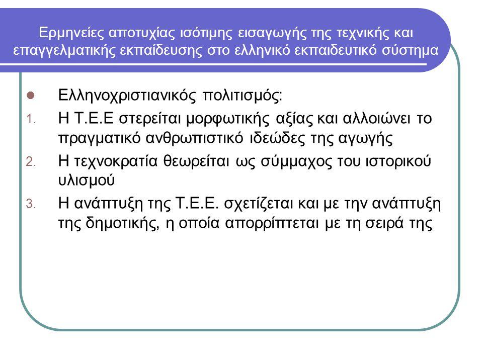 Ερμηνείες αποτυχίας ισότιμης εισαγωγής της τεχνικής και επαγγελματικής εκπαίδευσης στο ελληνικό εκπαιδευτικό σύστημα Ελληνοχριστιανικός πολιτισμός: 1.