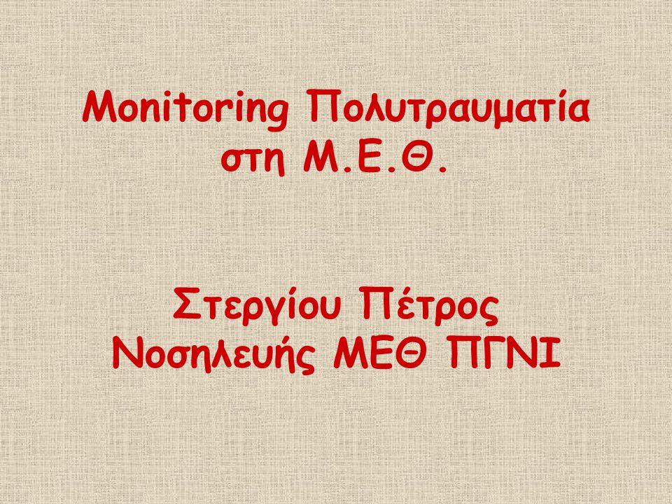 Monitoring Πολυτραυματία στη Μ.Ε.Θ. Στεργίου Πέτρος Νοσηλευής ΜΕΘ ΠΓΝΙ