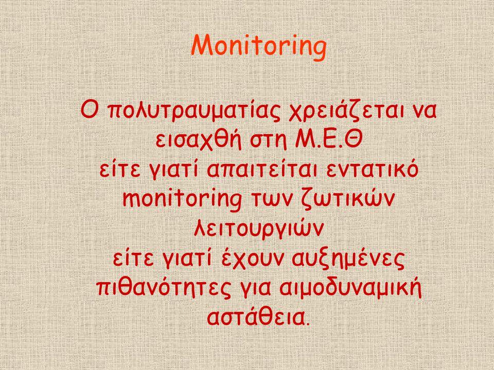 Monitoring O πολυτραυματίας χρειάζεται να εισαχθή στη Μ.Ε.Θ είτε γιατί απαιτείται εντατικό monitoring των ζωτικών λειτουργιών είτε γιατί έχουν αυξημέν