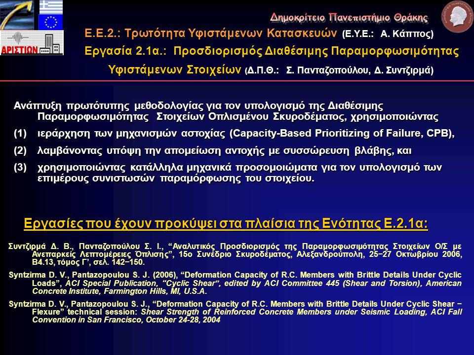E.E.2.: Τρωτότητα Υφιστάμενων Κατασκευών (Ε.Υ.Ε.: Α. Κάππος) Εργασία 2.1α.: Προσδιορισμός Διαθέσιμης Παραμορφωσιμότητας Υφιστάμενων Στοιχείων ( Δ.Π.Θ.