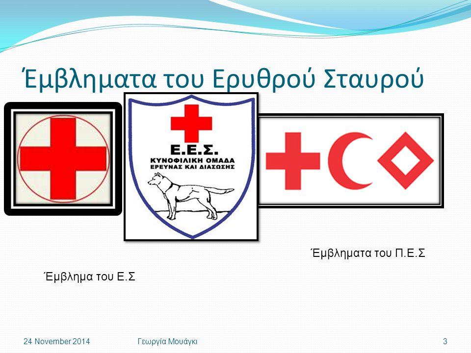 Έμβληματα του Ερυθρού Σταυρού 24 November 2014Γεωργία Μουάγκι3 Έμβλημα του Ε.Σ Έμβληματα του Π.Ε.Σ