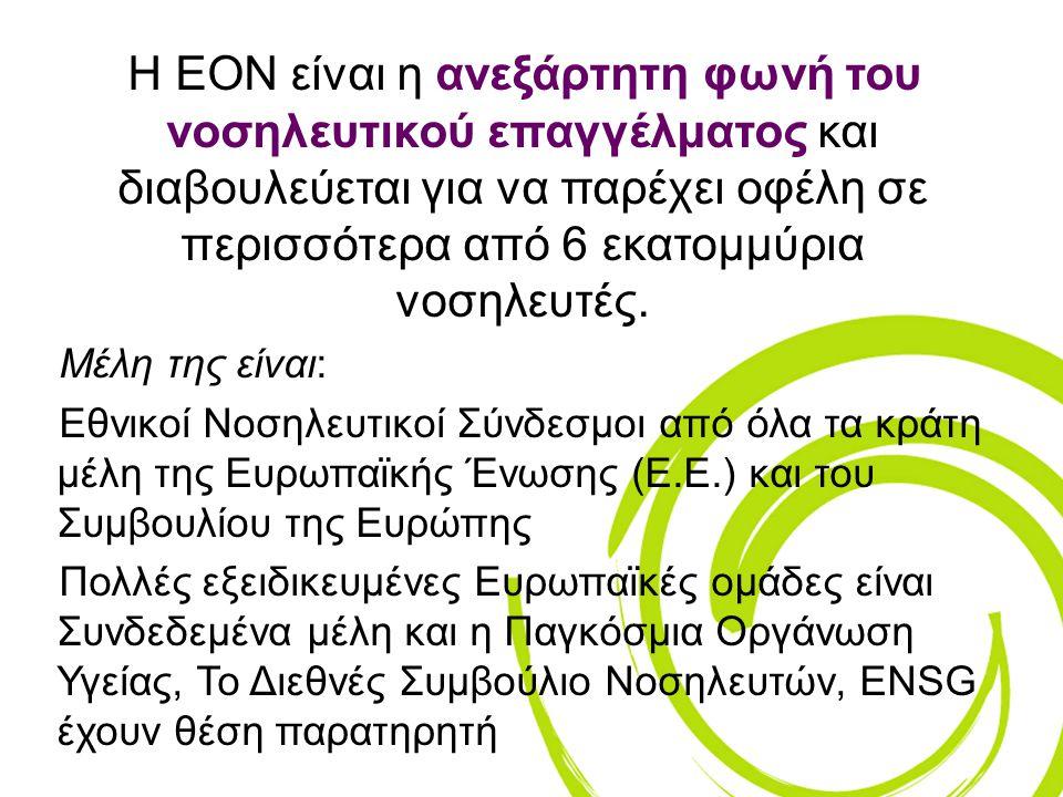 4 Η ΕΟΝ θα ενισχύσει τη θέση και την πρακτική του νοσηλευτικού επαγγέλματος και τα συμφέροντα των νοσηλευτών στην Ε.Ε.