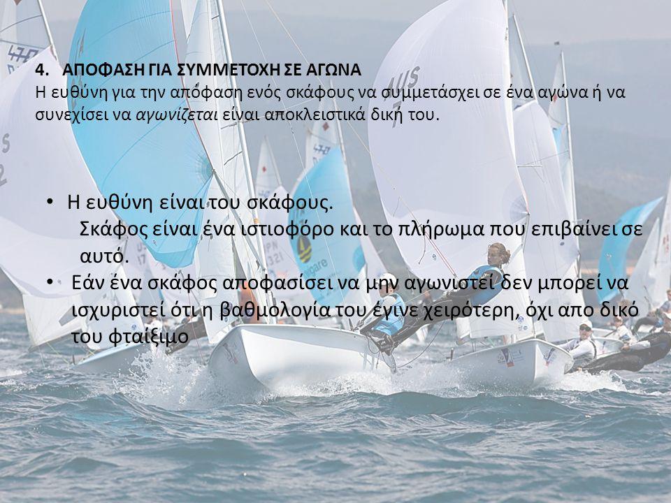 4. ΑΠΟΦΑΣΗ ΓΙΑ ΣΥΜΜΕΤΟΧΗ ΣΕ ΑΓΩΝΑ Η ευθύνη για την απόφαση ενός σκάφους να συμμετάσχει σε ένα αγώνα ή να συνεχίσει να αγωνίζεται είναι αποκλειστικά δι