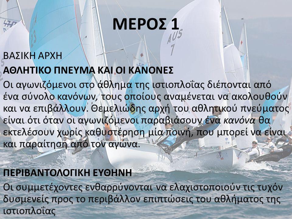 ΟΡΘΗ ΠΟΡΕΙΑ Είναι υποκειμενικός ορισμός καθώς η ορθή πορεία μπορεί να είναι διαφορετική από σκάφος σε σκάφος Ποια διαδρομή είναι η γρηγορότερη προς το επόμενο σημείο δεν μπορεί να προσδιοριστεί εκ των προτέρων και δεν αποδεικνύεται απαραιτήτως από το εάν το ένα σκάφος θα φτάσει στο σημείο μπροστά από το άλλο(ISAF CASE 14) Η πρόταση στον ορισμό «...