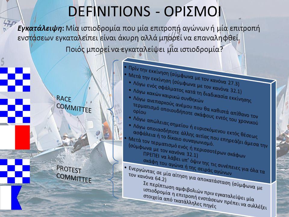 DEFINITIONS - ΟΡΙΣΜΟΙ Εγκατάλειψη: Μία ιστιοδρομία που μία επιτροπή αγώνων ή μία επιτροπή ενστάσεων εγκαταλείπει είναι άκυρη αλλά μπορεί να επαναληφθεί.