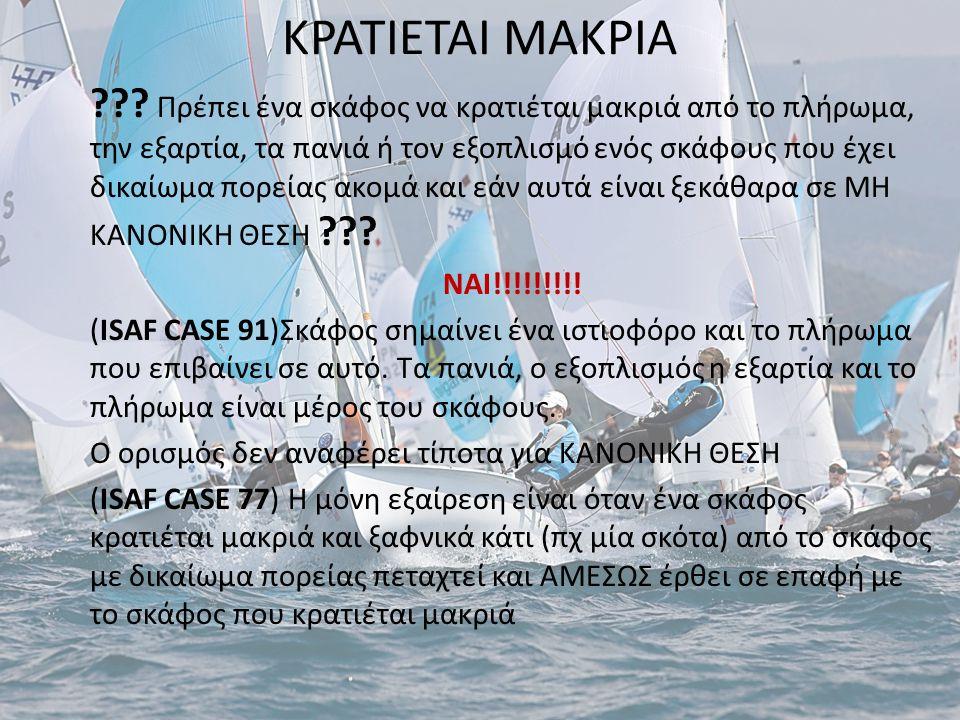 ΚΡΑΤΙΕΤΑΙ ΜΑΚΡΙΑ ??.