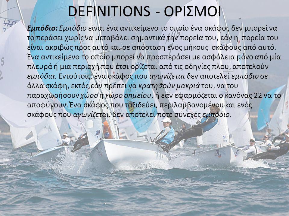 DEFINITIONS - ΟΡΙΣΜΟΙ Εμπόδιο: Εμπόδιο είναι ένα αντικείμενο το οποίο ένα σκάφος δεν μπορεί να το περάσει χωρίς να μεταβάλει σημαντικά την πορεία του,