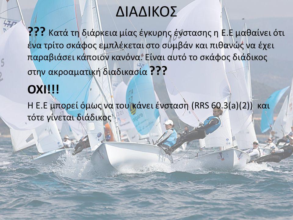ΔΙΑΔΙΚΟΣ ??? Κατά τη διάρκεια μίας έγκυρης ένστασης η Ε.Ε μαθαίνει ότι ένα τρίτο σκάφος εμπλέκεται στο συμβάν και πιθανώς να έχει παραβιάσει κάποιον κ