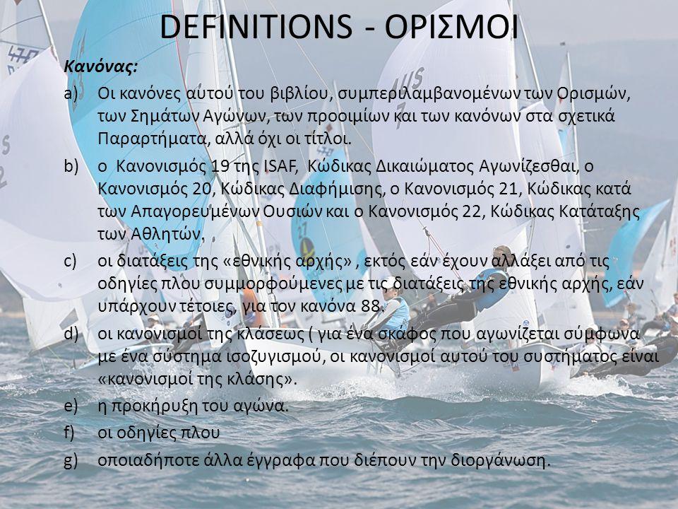 DEFINITIONS - ΟΡΙΣΜΟΙ Κανόνας: a)Οι κανόνες αυτού του βιβλίου, συμπεριλαμβανομένων των Ορισμών, των Σημάτων Αγώνων, των προοιμίων και των κανόνων στα