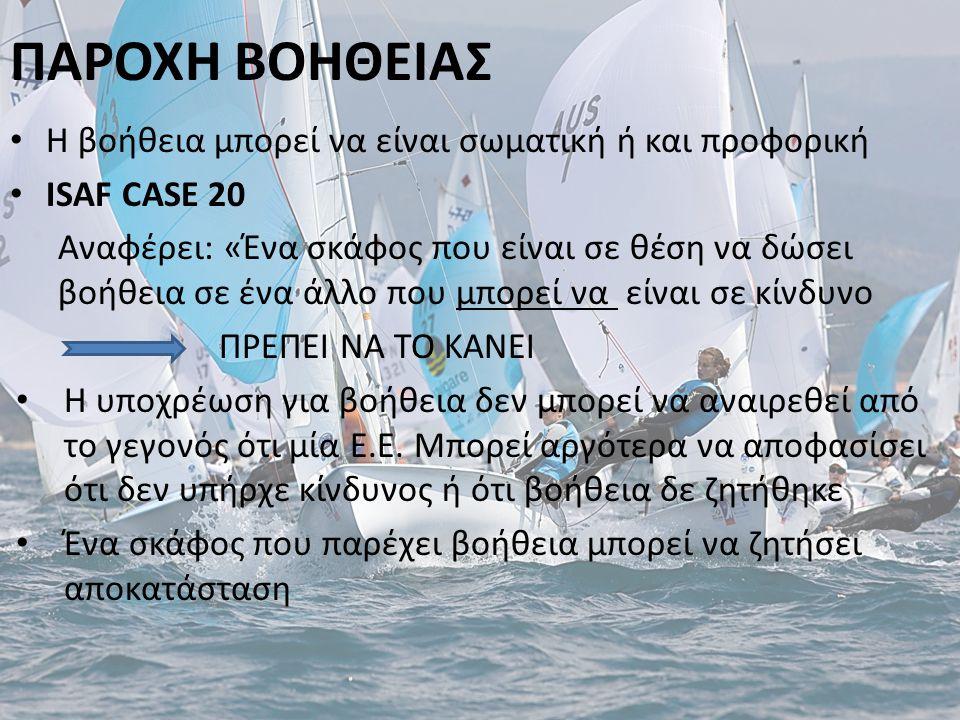 DEFINITIONS - ΟΡΙΣΜΟΙ Εμπόδιο: Εμπόδιο είναι ένα αντικείμενο το οποίο ένα σκάφος δεν μπορεί να το περάσει χωρίς να μεταβάλει σημαντικά την πορεία του, εάν η πορεία του είναι ακριβώς προς αυτό και σε απόσταση ενός μήκους σκάφους από αυτό.
