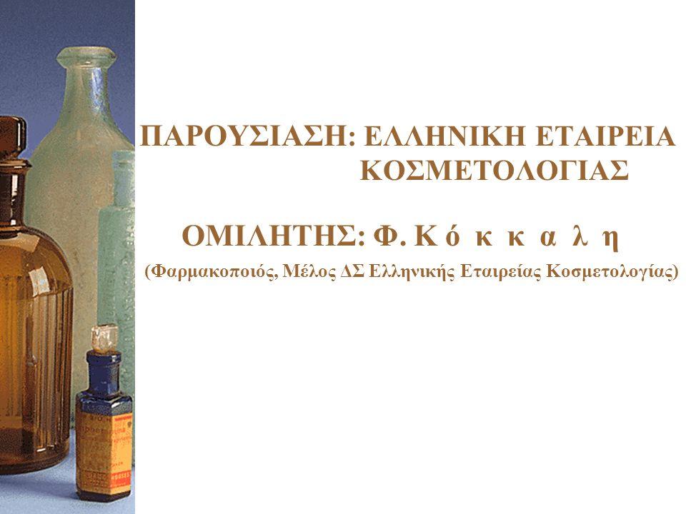 Ημερίδες Στα πλαίσια των σκοπών της ΕΕΚ, από το 1996 μέχρι σήμερα έχουν οργανωθεί 23 Ημερίδες με θέματα: Ασφάλεια και Αποτελεσματικότητα Καλλυντικών, Αντιηλιακά Προϊόντα, Διασφάλιση Ποιότητας-Εφαρμογή στη Βιομηχανία Καλλυντικών, Συντηρητικά-Έλεγχοι στα Καλλυντικά, Συστατικά Φυτικής Προέλευσης στα Καλλυντικά, Υλικά συσκευασίας -Eco Labeling, Άρωμα,Χρώμα και Καλλυντικά, Φυσιολογία Δέρματος και Μαλλιών, Επιφανειοδραστικές Ουσίες στα Καλλυντικά, Υγιεινή και Ασφάλεια στη Βιομηχανία Καλλυντικών και Φαρμάκων, Μικροβιακή Μόλυνση Καλλυντικών και Φαρμακευτικών προϊόντων Πηγές Μόλυνσης, Έλεγχος-Αντιμετώπιση-Συντήρηση, Παθήσεις Τριχών και Καλλυντικά Προϊόντα, Δερμοκαλλυντικά κλπ.