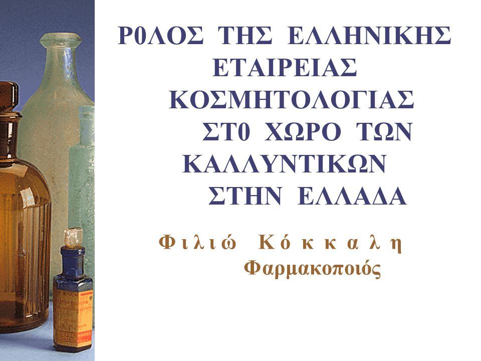 Συνέδρια  Έχει καθιερωθεί η διοργάνωση Διεθνούς Συνεδρίου Technical Conference and Exhibition of Cosmetic Ingredients, COSMETORAMA στο οποίο παρουσιάζονται ομιλίες Ελλήνων και ξένων επιστημόνων που αφορούν νέες α΄ύλες, νέες φόρμουλες, νέες διαδικασίες (π.χ logistics κλπ.