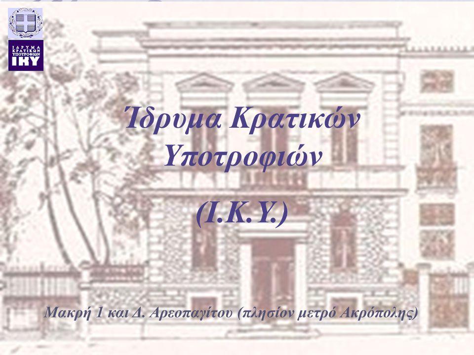Ίδρυμα Κρατικών Υποτροφιών (Ι.Κ.Υ.) Μακρή 1 και Δ. Αρεοπαγίτου (πλησίον μετρό Ακρόπολης)