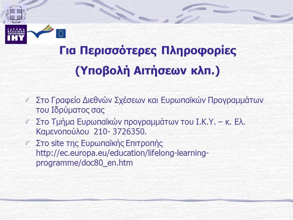 Για Περισσότερες Πληροφορίες (Υποβολή Αιτήσεων κλπ.) Στο Γραφείο Διεθνών Σχέσεων και Ευρωπαϊκών Προγραμμάτων του Ιδρύματος σας Στο Τμήμα Ευρωπαϊκών πρ
