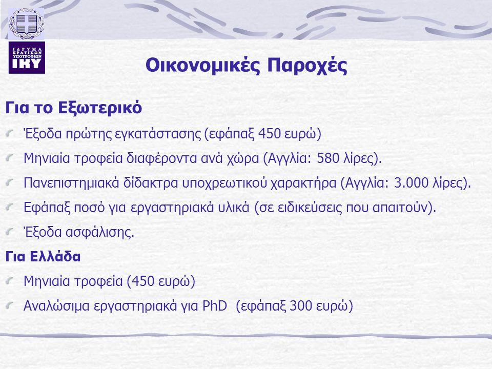 Οικονομικές Παροχές Για το Εξωτερικό Έξοδα πρώτης εγκατάστασης (εφάπαξ 450 ευρώ) Μηνιαία τροφεία διαφέροντα ανά χώρα (Αγγλία: 580 λίρες). Πανεπιστημια