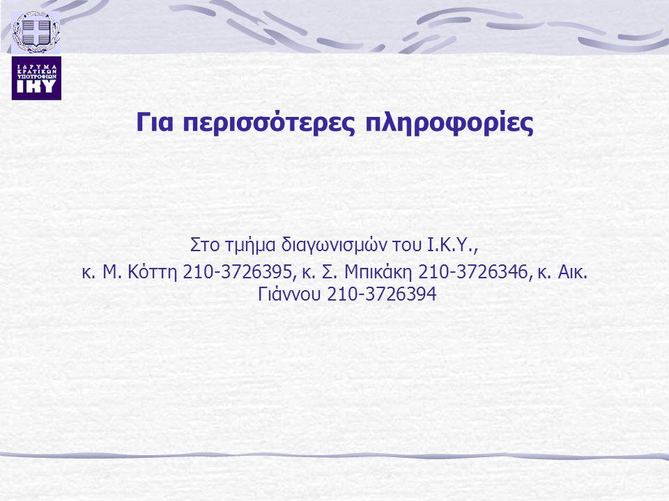 Για περισσότερες πληροφορίες Στο τμήμα διαγωνισμών του Ι.Κ.Υ., κ. Μ. Κόττη 210-3726395, κ. Σ. Μπικάκη 210-3726346, κ. Αικ. Γιάννου 210-3726394