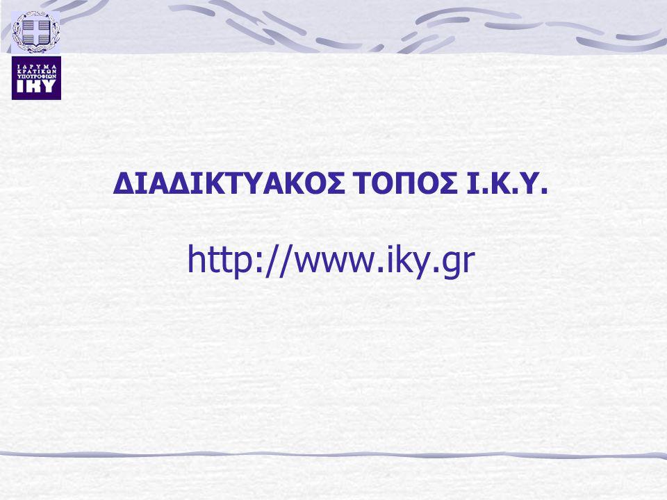 ΔΙΑΔΙΚΤΥΑΚΟΣ ΤΟΠΟΣ Ι.Κ.Υ. http://www.iky.gr