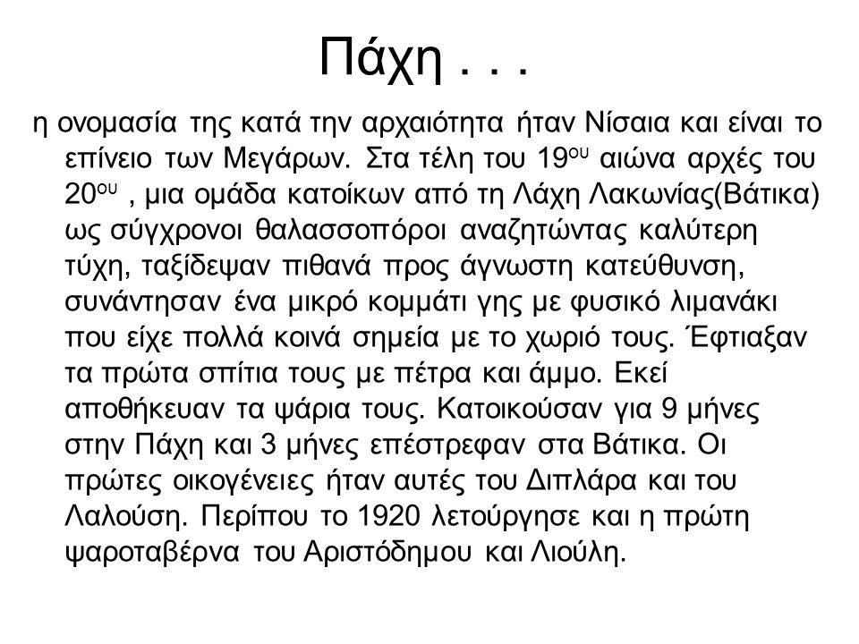 Πάχη...η ονομασία της κατά την αρχαιότητα ήταν Νίσαια και είναι το επίνειο των Μεγάρων.