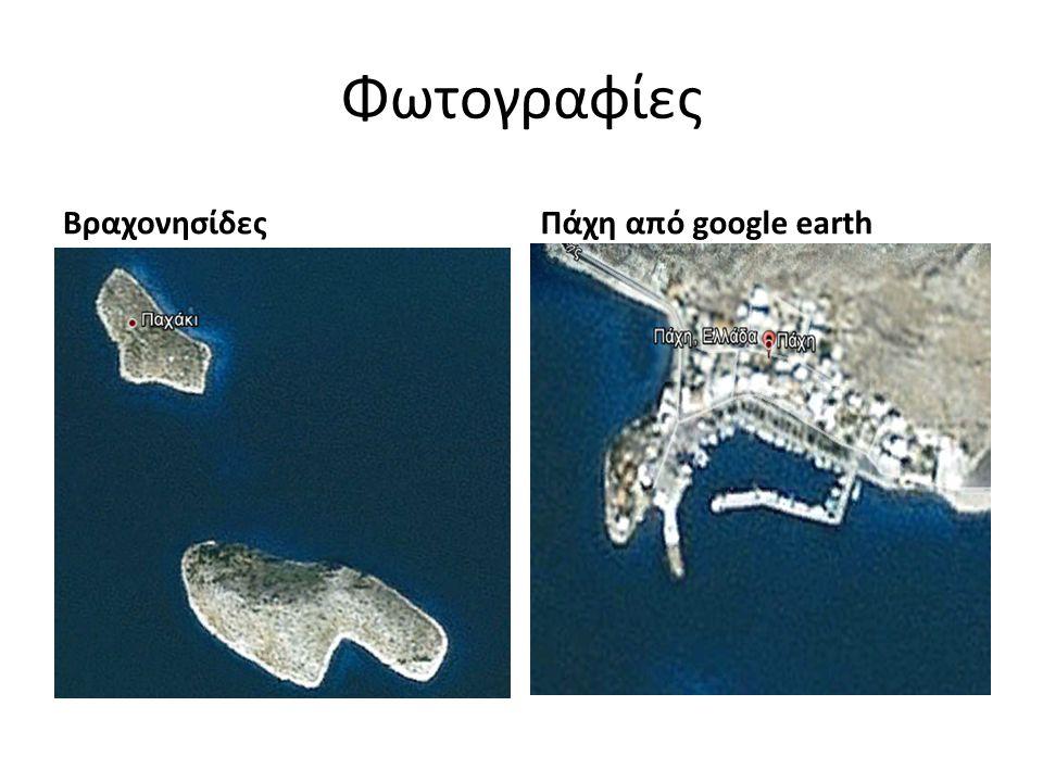 Φωτογραφίες ΒραχονησίδεςΠάχη από google earth