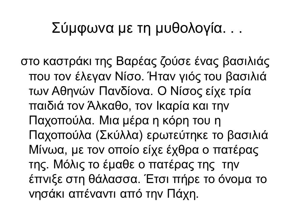 Σύμφωνα με τη μυθολογία...στο καστράκι της Βαρέας ζούσε ένας βασιλιάς που τον έλεγαν Νίσο.