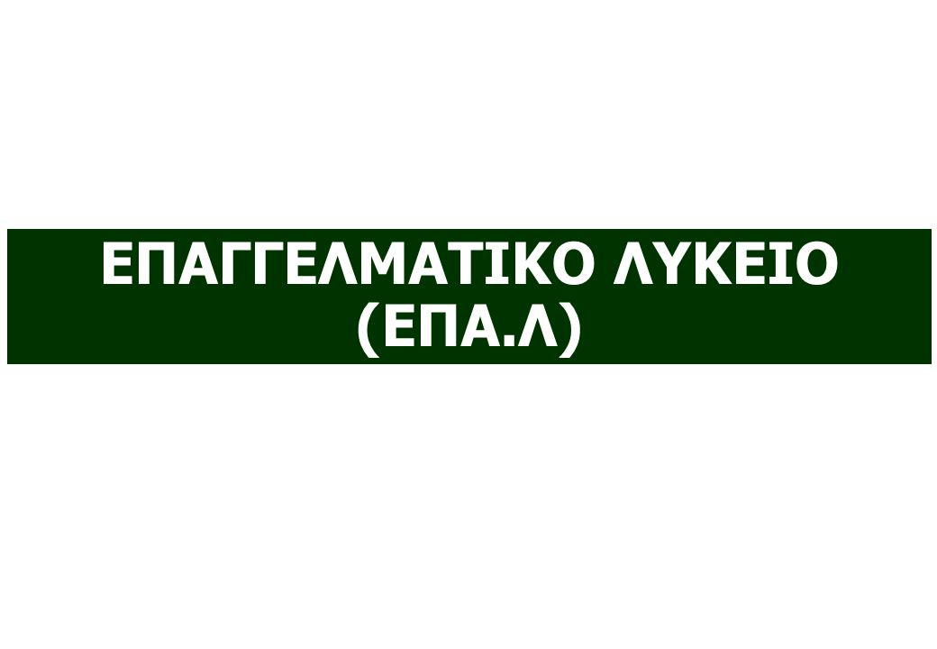 ΤΙΤΛΟΙ ΕΠΑΓΓΕΛΜΑΤΙΚΗΣ ΕΚΠΑΙΔΕΥΣΗΣ ΚΑΙ ΚΑΤΑΡΤΙΣΗΣ Απολυτήριο Γενικού Λυκείου επιπέδου 4, που χορηγείται στους αποφοίτους των Γενικών Λυκείων (ΓΕ.Λ.) Πτυχίο Επαγγελματικής Ειδικότητας Εκπαίδευσης και κατάρτισης επιπέδου 4, που χορηγείται στους αποφοίτους της Γ΄ Τάξης των Επαγγελματικών Λυκείων (ΕΠΑ.Λ.) Πτυχίο Επαγγελματικής Ειδικότητας Εκπαίδευσης και κατάρτισης επιπέδου 3, που χορηγείται στους αποφοίτους των Σχολών Επαγγελματικής Κατάρτισης (Σ.Ε.Κ.) Πτυχίο Επαγγελματικής Ειδικότητας Εκπαίδευσης και Κατάρτισης επιπέδου 5, που χορηγείται στους αποφοίτους της Τάξης Μαθητείας των Επαγγελματικών Λυκείων (ΕΠΑ.Λ.) μετά από πιστοποίηση Δίπλωμα Επαγγελματικής Ειδικότητας Εκπαίδευσης και κατάρτισης επιπέδου 5, που χορηγείται στους αποφοίτους Ι.Ε.Κ μετά από πιστοποίηση Βεβαίωση επάρκειας, που χορηγείται σε Επαγγελματίες οι οποίοι παρακολουθούν σε Κέντρο Δια Βίου Μάθησης πρόγραμμα Συνεχιζόμενης Επαγγελματικής Κατάρτισης