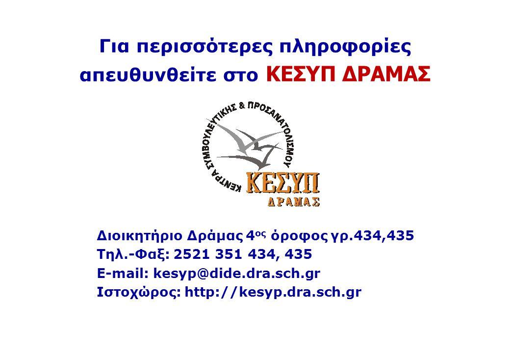 Για περισσότερες πληροφορίες απευθυνθείτε στο ΚΕΣΥΠ ΔΡΑΜΑΣ Διοικητήριο Δράμας 4 ος όροφος γρ.434,435 Τηλ.-Φαξ: 2521 351 434, 435 E-mail: kesyp@dide.dr