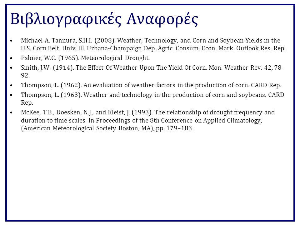 Βιβλιογραφικές Αναφορές Michael A. Tannura, S.H.I.