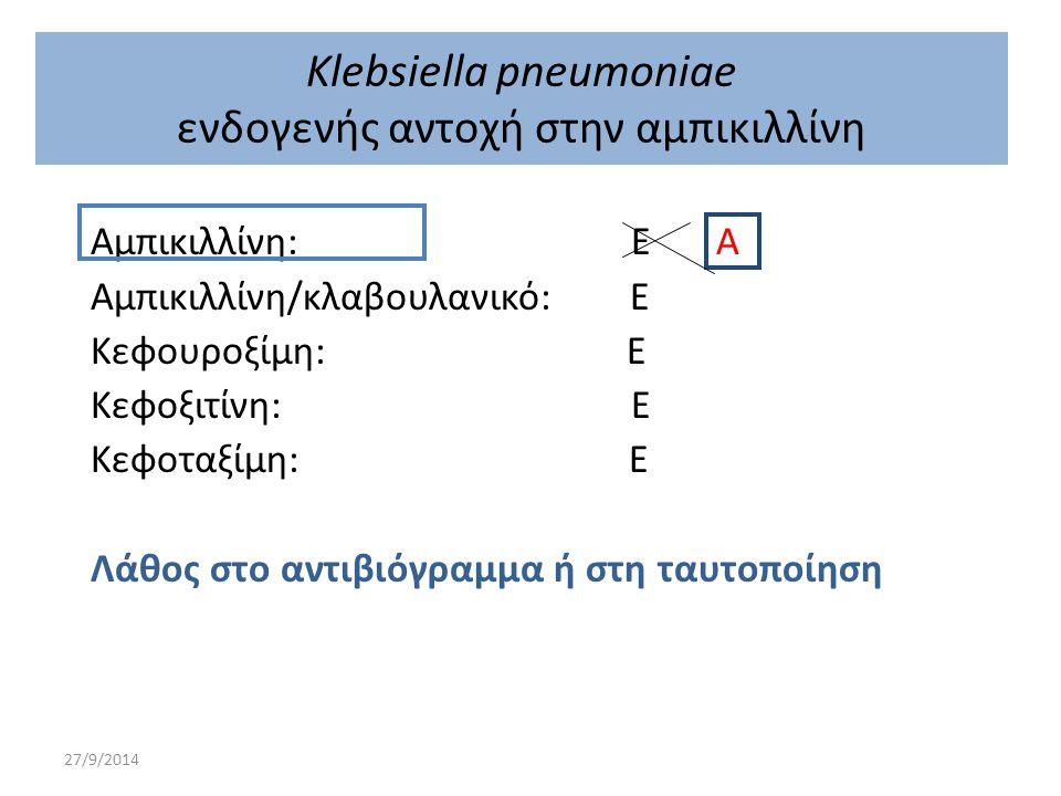 27/9/2014 Klebsiella pneumoniae ενδογενής αντοχή στην αμπικιλλίνη Αμπικιλλίνη: Ε Α Αμπικιλλίνη/κλαβουλανικό: Ε Κεφουροξίμη: Ε Κεφοξιτίνη: Ε Κεφοταξίμη