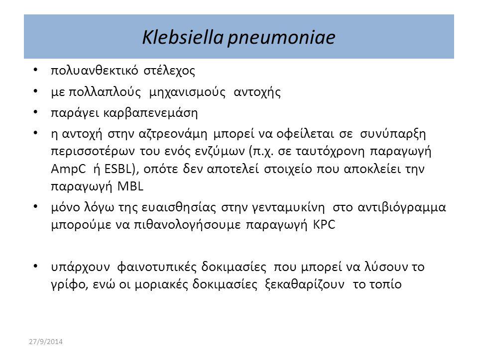 27/9/2014 Klebsiella pneumoniae πολυανθεκτικό στέλεχος με πολλαπλούς μηχανισμούς αντοχής παράγει καρβαπενεμάση η αντοχή στην αζτρεονάμη μπορεί να οφεί