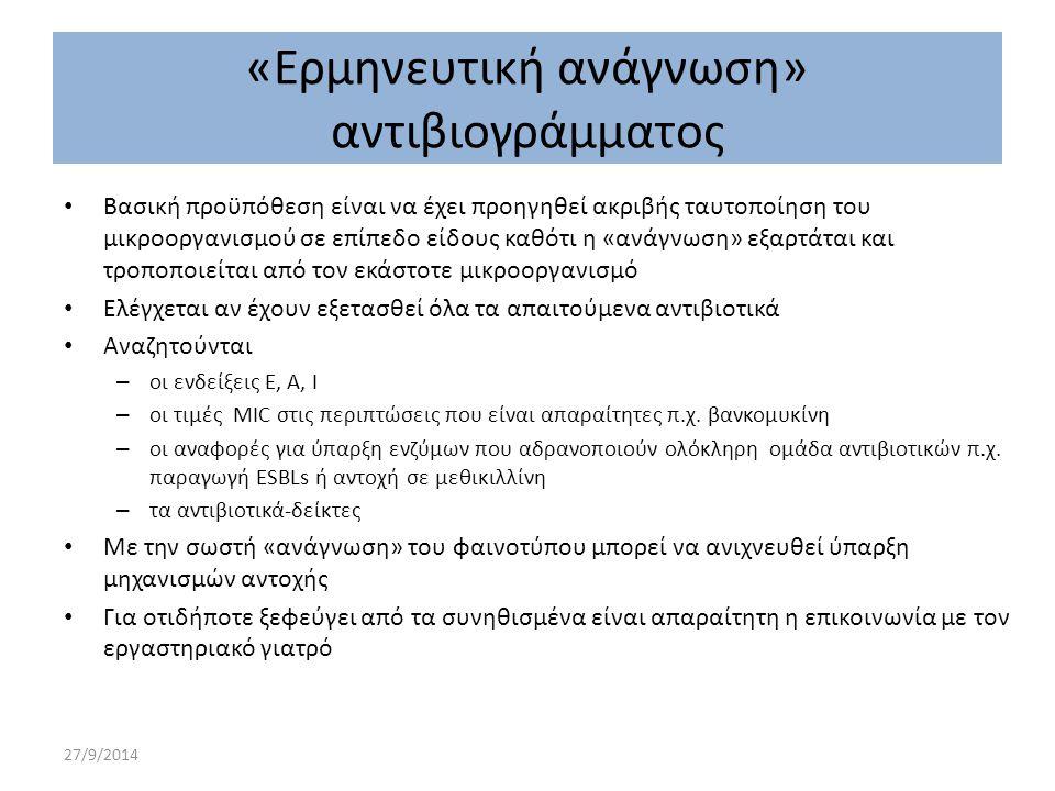 27/9/2014 Προέρχονται από μεταλλάξεις των TEM-1, TEM-2, SHV-1 Υδρολύουν κεφαλοσπορίνες τρίτης γενιάς και την αζτρεονάμη Δεν έχουν δράση σε κεφαμυκίνες και καρβαπενέμες Αναστέλλονται από τους αναστολείς β-λακταμασών (κλαβουλανικό, σουλβακτάμη και ταζομπακτάμη) Συνήθως φέρονται σε πλασμίδια και συνυπάρχουν με άλλα γονίδια αντοχής Πιο διαδεδομένες οι CTX-M με μεγαλύτερη δραστικότητα έναντι της κεφοταξίμης σε σχέση με την κεφταζιντίμη Έχουν εξαπλωθεί σε νοσοκομεία αλλά και στη κοινότητα λόγω σύνδεση τους με συζευκτικά πλασμίδια και με επιτυχημένους κλώνους E.coli (ST131) Εκτεταμένου φάσματος β-λακταμάσες (ESBL)