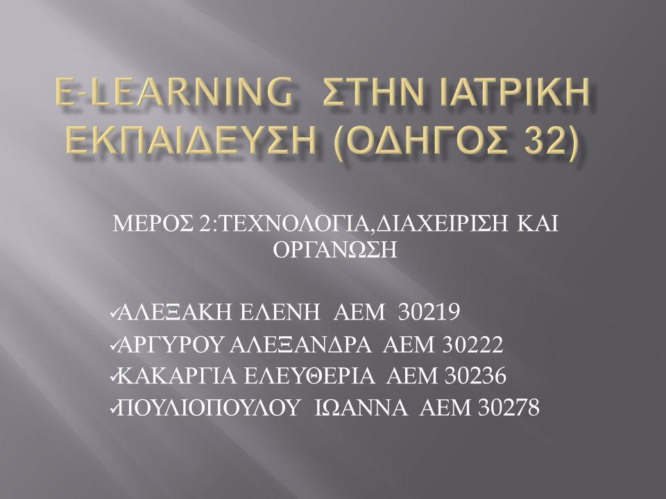 ΜΕΡΟΣ 2: ΤΕΧΝΟΛΟΓΙΑ, ΔΙΑΧΕΙΡΙΣΗ ΚΑΙ ΟΡΓΑΝΩΣΗ ΑΛΕΞΑΚΗ ΕΛΕΝΗ ΑΕΜ 30219 ΑΡΓΥΡΟΥ ΑΛΕΞΑΝΔΡΑ ΑΕΜ 30222 ΚΑΚΑΡΓΙΑ ΕΛΕΥΘΕΡΙΑ ΑΕΜ 30236 ΠΟΥΛΙΟΠΟΥΛΟΥ ΙΩΑΝΝΑ ΑΕΜ 30278