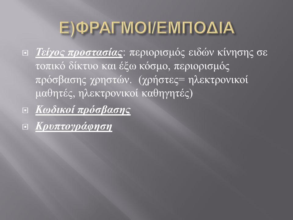  Τείχος προστασίας : περιορισμός ειδών κίνησης σε τοπικό δίκτυο και έξω κόσμο, περιορισμός πρόσβασης χρηστών.