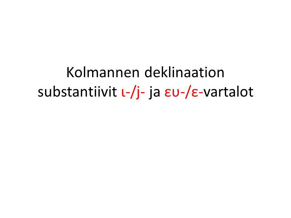 Kolmannen deklinaation substantiivit ι-/j- ja ευ-/ε-vartalot