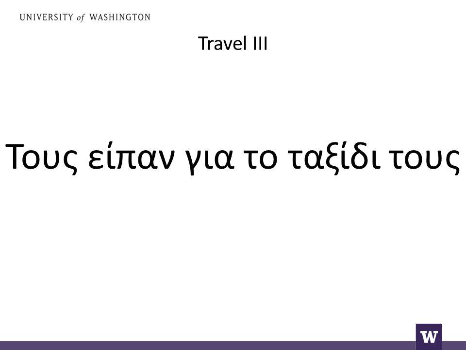 Travel III Τους είπαν για το ταξίδι τους