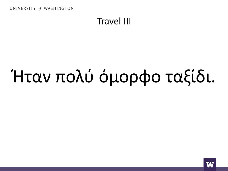 Travel III Greece Η Ελλάδα