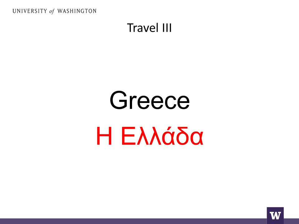 Travel III Greece Η Ελλάδα