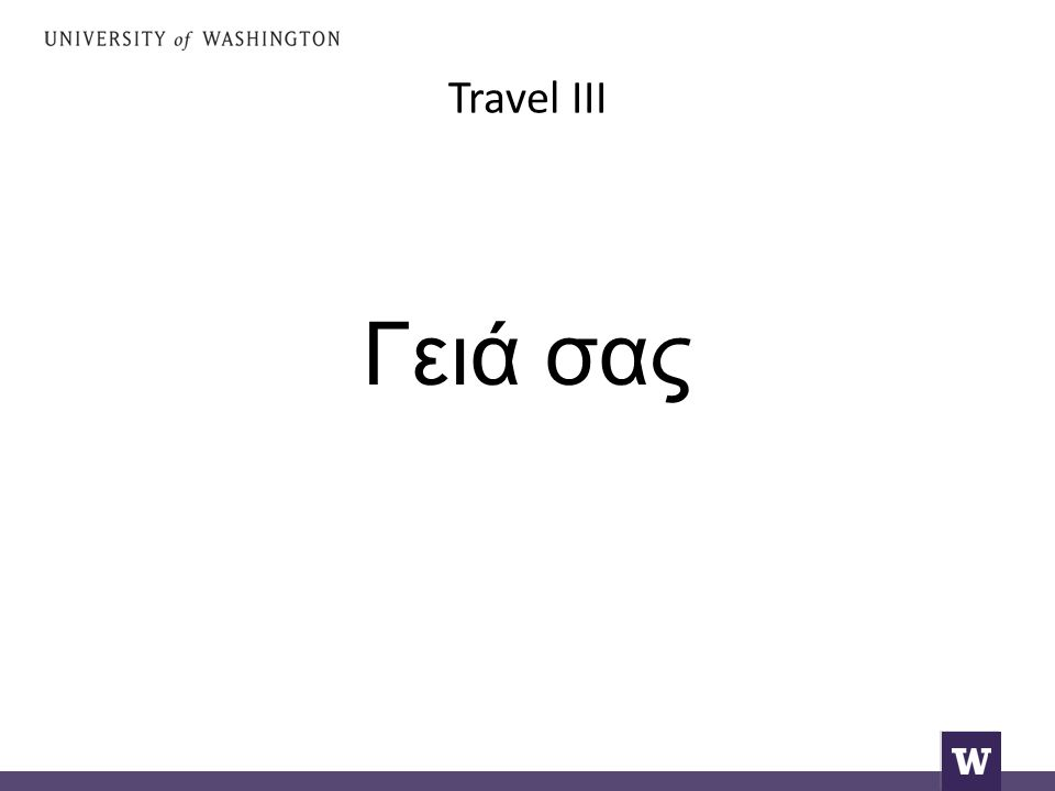 Travel III Γειά σας