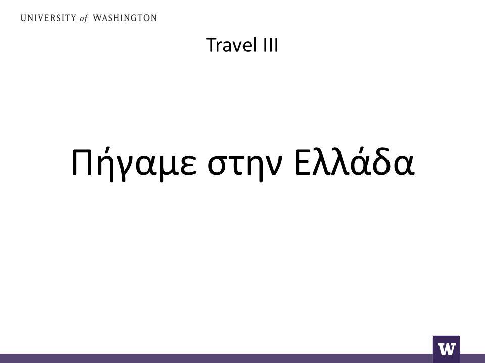Travel III Πήγαμε στην Ελλάδα