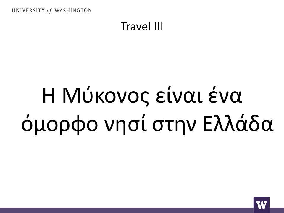 Travel III Η Μύκονος είναι ένα όμορφο νησί στην Ελλάδα