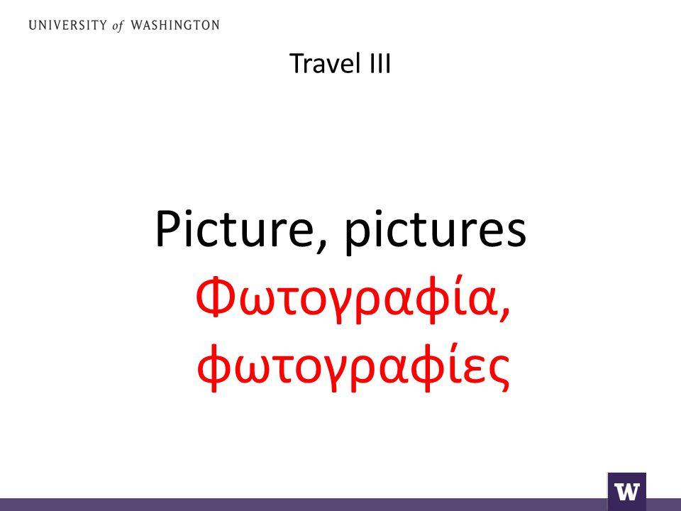 Travel III Picture, pictures Φωτογραφία, φωτογραφίες