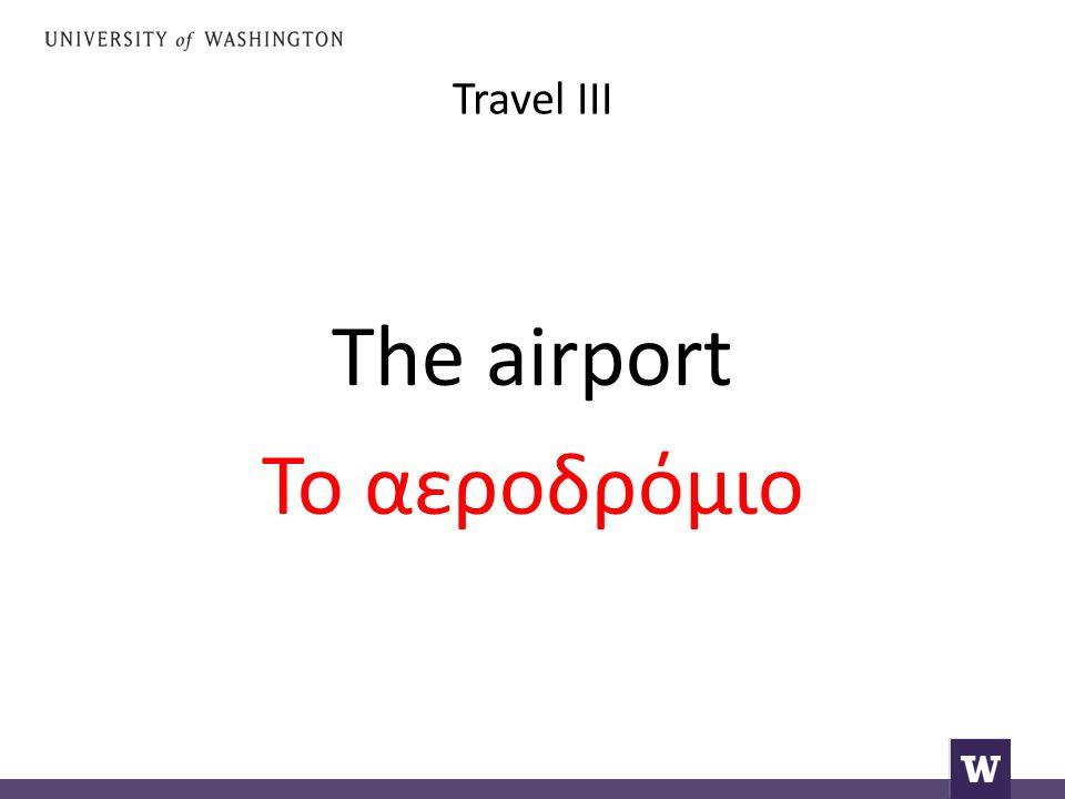 Travel III The airport Το αεροδρόμιο