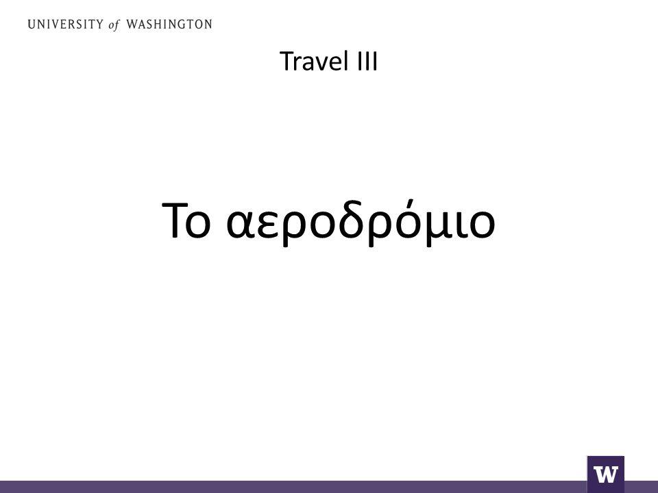 Travel III Το αεροδρόμιο