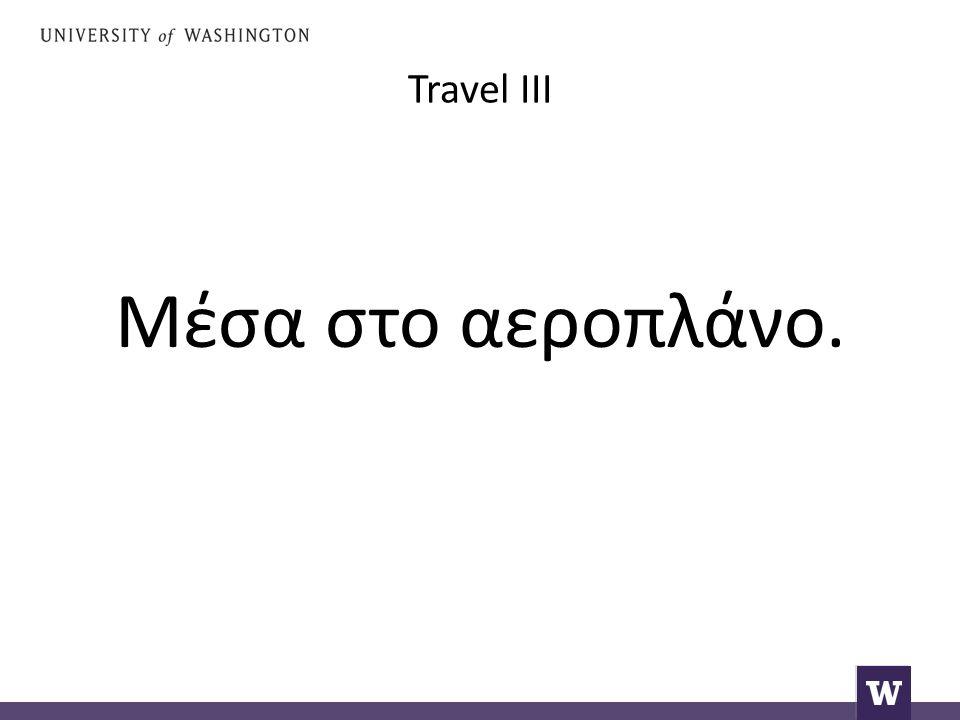 Travel III Μέσα στο αεροπλάνο.