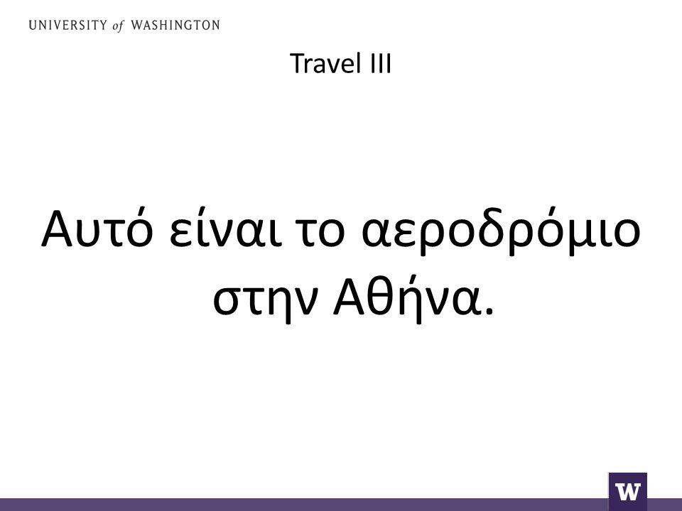 Travel III Αυτό είναι το αεροδρόμιο στην Αθήνα.