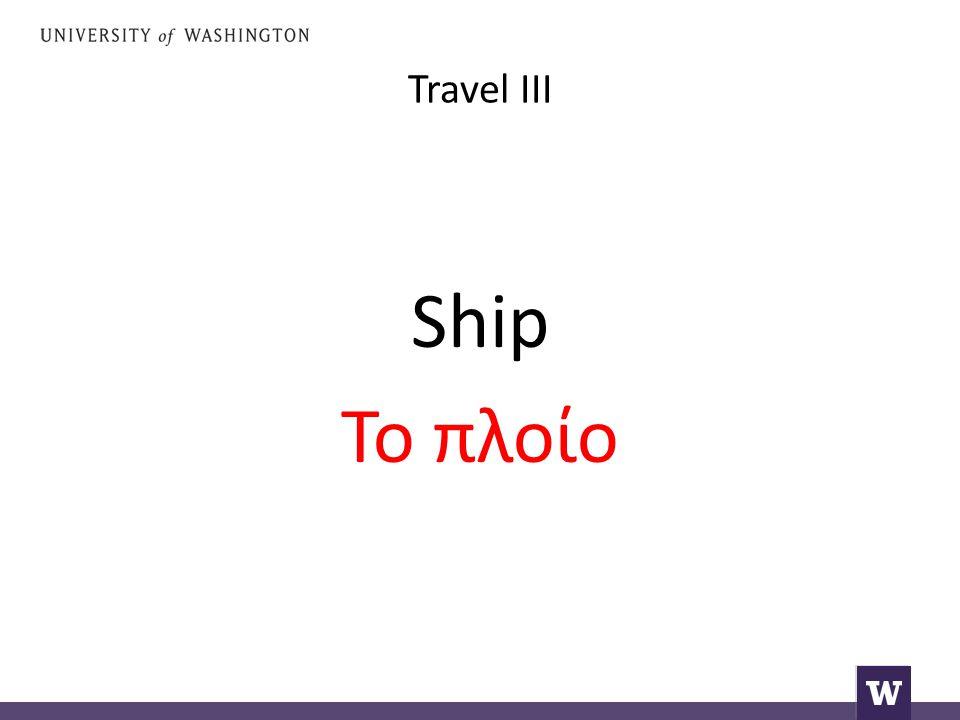 Travel III Ship Το πλοίο