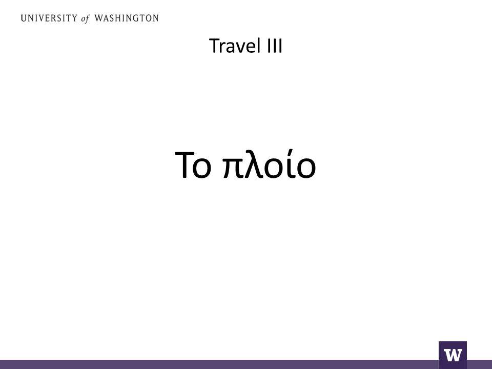 Travel III Again, say: ship.