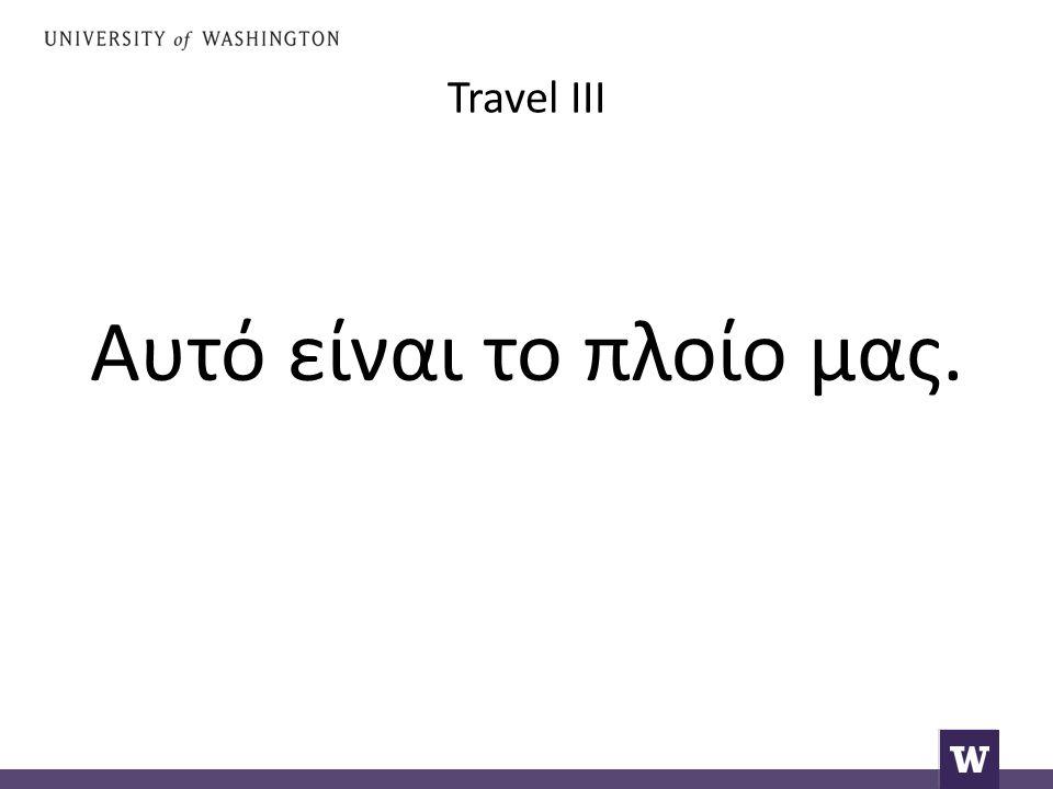 Travel III Its name is…
